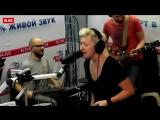 Диана Арбенина (Ночные Снайперы) оченьхотела (#LIVE Авторадио)
