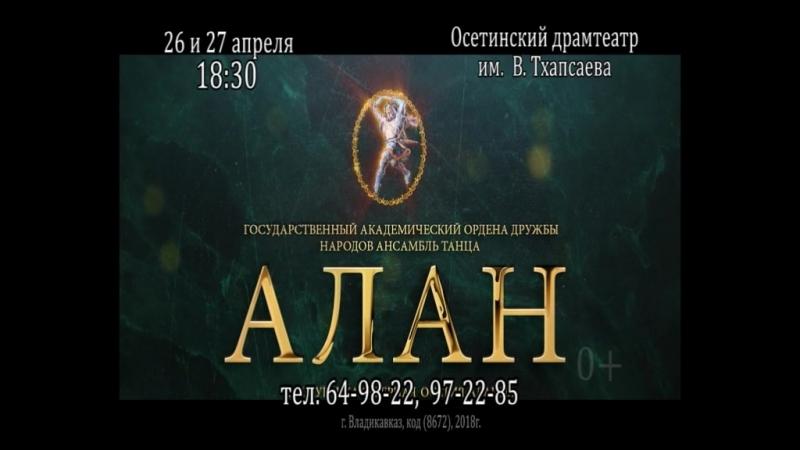 ансамбль АЛАН_26 и 27 апреля