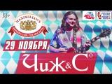 «Чиж & Со» 29 ноября в «Максимилианс» Уфа