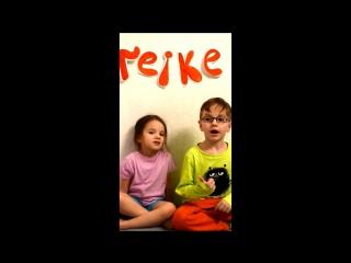 Егор и Аврора Соловьёвы - почему мы любим #REIKE