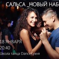 Логотип Школа танца DanceКухня! Сальса/Восток/Растяжка