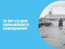 50 лет со дня сильнейшего наводнения