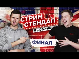 🔴 СТРИМ СТЕНДАП ФИНАЛ feat Юлия Топольницкая