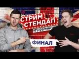 ? СТРИМ СТЕНДАП ФИНАЛ feat Юлия Топольницкая