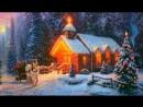 Рождество Христово Свящ Владимир Флавьянов Беседы с батюшкой