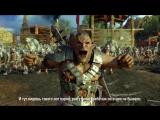 Middle-earth: Shadow of War — релизный трейлер и мнения критиков