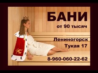 БАНИ от 90 тысяч, г.Лениногорск, ул.Тукая 17, т.8-960-060-22-62