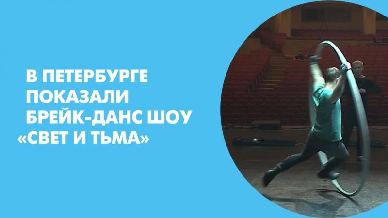 В Петербурге показали брейк-данс шоу «Свет и тьма»