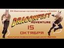 Dragonfest 2017 Saiko cosband Пенза Star Trek TOS Mirror universe
