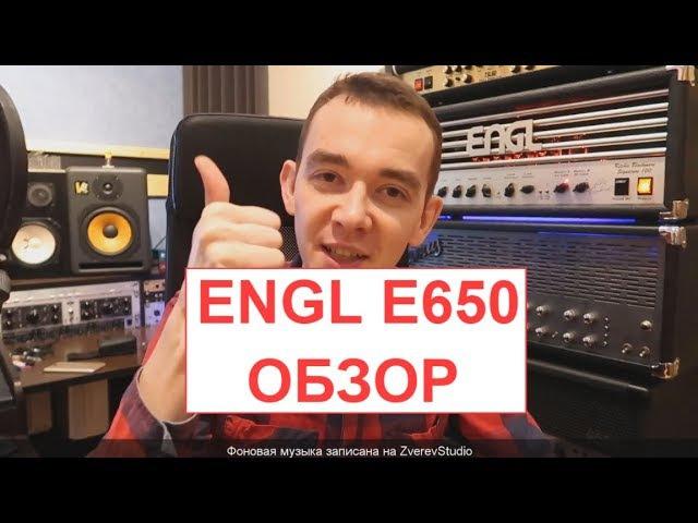 ENGL E650 ОБЗОР RIVIEW | Ritchie Blackmore Signature