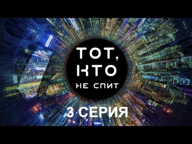 Тот, кто не спит - 3 серия | Премьера! - Интер