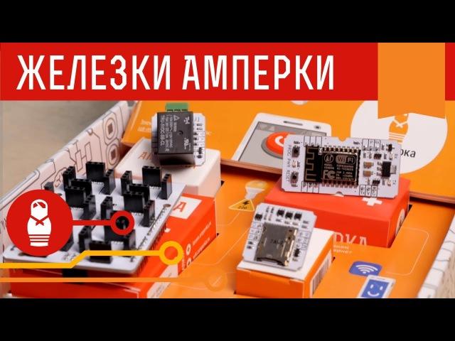 «Матрёшка IoT» — подключи Arduino Uno к интернету вещей. Железки Амперки