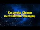 Kaspersky Cleaner чистильщик системы