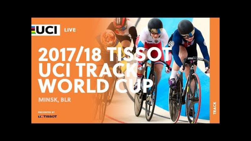 2017-18 Tissot UCI Track World Cup –Minsk (BLR)