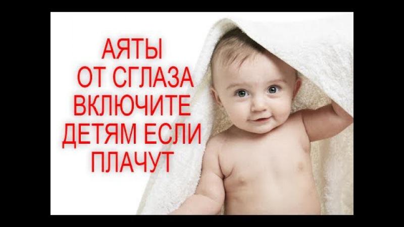 Если ребенок плачет по ночам, от сглаза-шариатское заклинание, которое поможет по воле Аллагьа