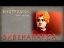 Биография Вивекананды