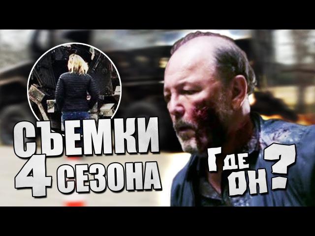 Съемки 4-го сезона Бойтесь Ходячих Мертвецов Ищем Салазара и обсуждаем фото
