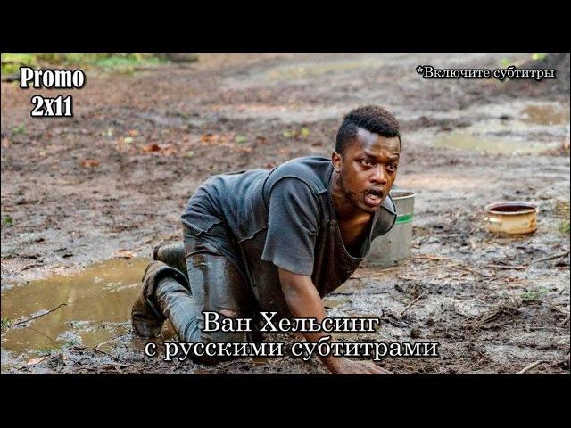 Ван Хельсинг 2 сезон 11 серия - Промо с русскими субтитрами Van Helsing 2x11 Promo
