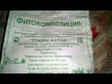 Cбор трав от эпилепсии от Травы Алтая
