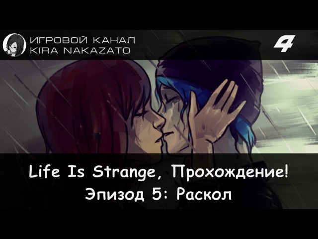Прохождение от Камикадзе Life is Strange, Эпизод 5: Раскол 4 (Русская озвучка)