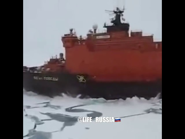 Kрупнейший в мире атомный ледокол, прошел впритирку к иностранцам под марш Славянки
