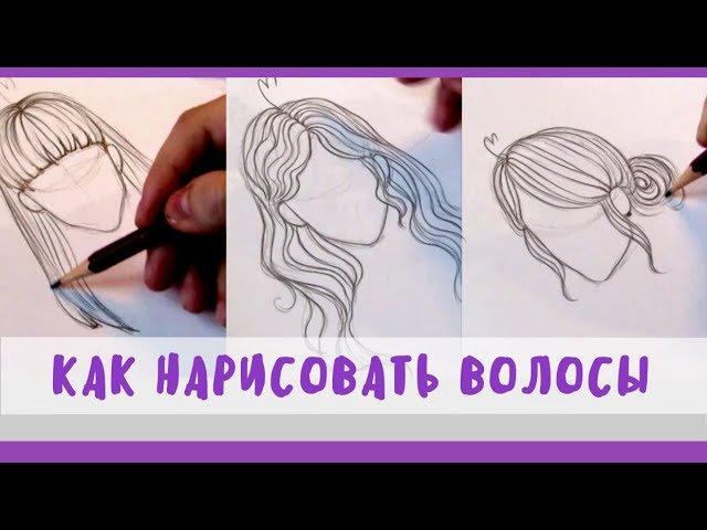 КАК НАРИСОВАТЬ ВОЛОСЫ? | HOW TO DRAW HAIR