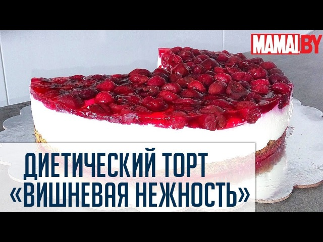 Творожный Торт с Вишневым Желе