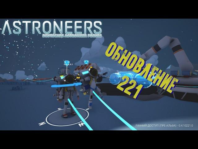 ASTRONEER Обновление 221. Немного приятностей 15