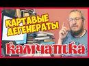 Камчатка картавит хлеще Дмитрия Ларина