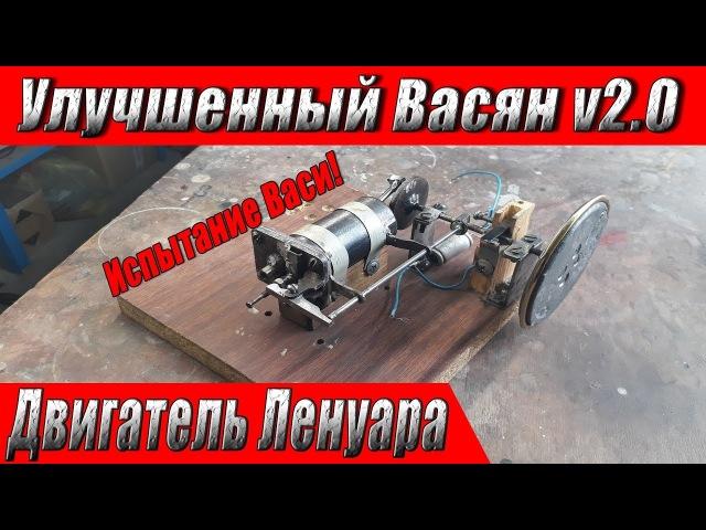 Улучшенный Васян v2.0! Испытание модернизированного двигателя Ленуара!