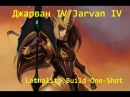 Джарван 4 /Jarvan IV lethality build от Виви