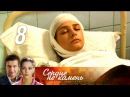 Сердце не камень. 8 серия (2012) Мелодрама @ Русские сериалы