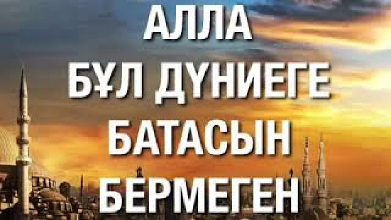 Erlan Akataev Alla bul du'niege batasyn bermegen