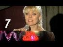 Была любовь 7 серия Мелодрама 2010 @ Русские сериалы