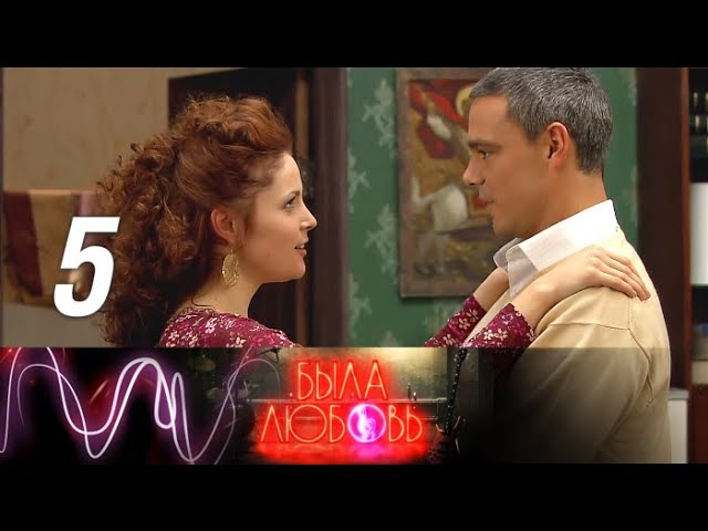 Была любовь - 5 серия (2010)