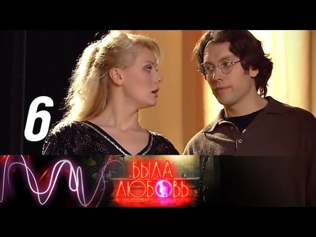 Была любовь - 6 серия (2010)