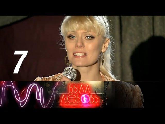 Была любовь 7 серия 2010