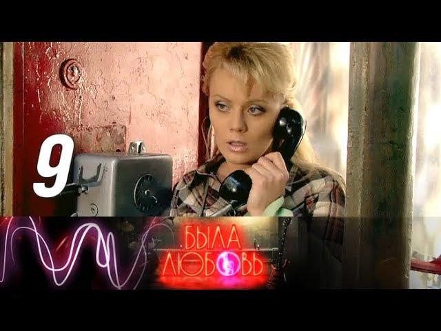 Была любовь - 9 серия (2010)