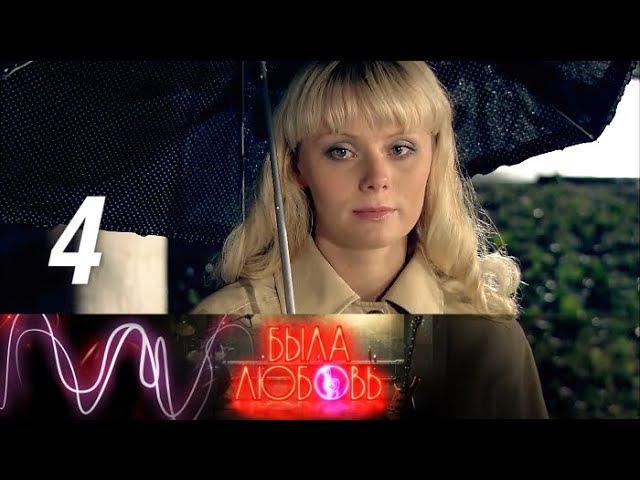 Была любовь - 4 серия (2010)
