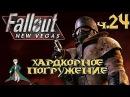 Fallout New Vegas - Хардкор и погружение 24