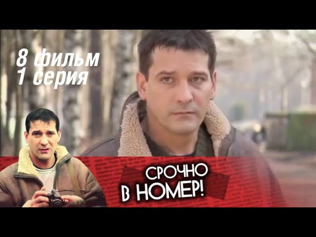 Срочно в номер. 1 сезон. Крах инженера Ванина. 1 серия (2007) Детектив @ Русские сериалы
