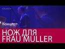 «Нож для Frau Müller». Концерт. Эрарта Сцена 23.01.2016