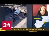 Теракт в Барселоне. Двое вооруженных людей ворвались в один из ресторанов
