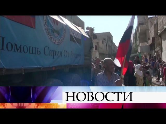 Российские военные доставили продуктовые наборы жителям Восточной Гуты вСирии.