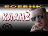 КЛАН 2. УБОЙНЫЙ ДЕТЕКТИВНЫЙ СЕРИАЛ БОЕВИК 2017