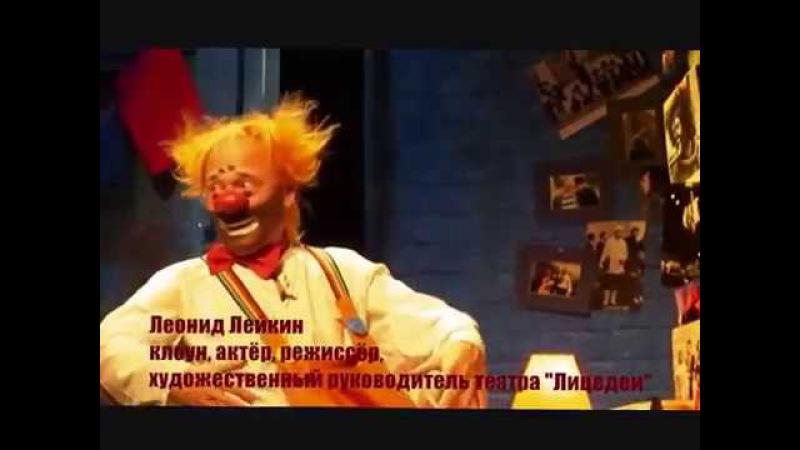 Леонид Лейкин в клоунаде Летите и пилите театр Лицедеи