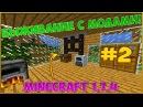 Выживание с модами в Minecraft 1.7.10 2 [Солнечные панели]!