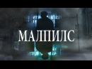 МАЛПИЛС (2018) первая серия /Веб-сериал (триллер, мистика, детектив)