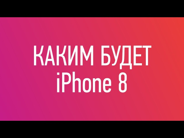IPhone 8 — дата выхода, цена, фото, характеристики и обзор » Freewka.com - Смотреть онлайн в хорощем качестве