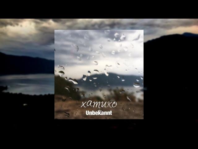 Unbekannt - Хатико (2018)